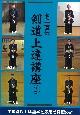 名手直伝 剣道上達講座 中級者以上は基本と応用を見極めよ(2)