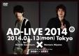 アドリブ(AD-LIVE)2014 ~第3巻~