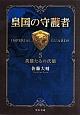 皇国の守護者 英雄たるの代価 (5)