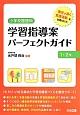 小学校国語科 学習指導案パーフェクトガイド 1・2年 「単元を貫く言語活動」を位置付けた