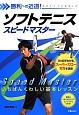 ソフトテニススピードマスター 勝利への近道!