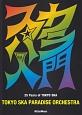 スカパラ入門 25 Years of TOKYO SKA CD付