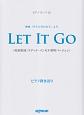 LET IT GO/英語歌詞 イディナ・メンゼル歌唱バージョン ピアノ弾き語り 映画「アナと雪の女王」より
