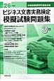 ビジネス文書実務検定 模擬試験問題集 3級 平成26年 全国商業高等学校協会主催