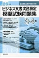全商ビジネス文書実務検定 模擬試験問題集 3・4級 平成26年 全国商業高等学校協会主催