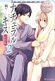 ナチュラルキス 新婚編 Sahoko&Keishi(2)