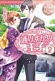 通りすがりの王子 Chihaya & Mizuho(2)