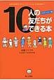 10人の友だちができる本 お付き合い編