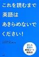 これを読むまで英語はあきらめないでください! 使える英語の最短ルート勉強法 バイリンガルだから見える、日本人が英語を上達させる