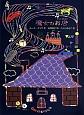 魔女のお店 魔女の本棚18
