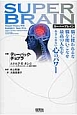 スーパーブレイン 脳に使われるな脳を使いこなせ最高の人生をあきらめな