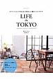 LIFE in TOKYO リノベーションでかなえる、自分らしい暮らしとインテリア 中古+リノベで実現した33人のクオリティ・オブ・ラ