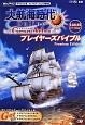 大航海時代Online~Gran Atlas~プレイヤーズバイブル<Premium Edition>