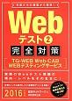 Webテスト 完全対策[TG-WEB・Web-CAB・WEBテスティングサービス] 2016 先輩たちの情報から再現!(2)