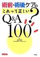 術前・術後ケアのこれって正しい?Q&A100