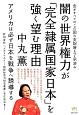 闇の世界権力が「完全隷属国家日本」を強く望む理由 超☆わくわく55 アメリカは必ず日本を戦争へ誘導する