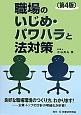 職場のいじめ・パワハラと法対策<第4版>