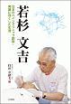 若杉文吉 日本のペインクリニック創設・発展に尽くした生涯
