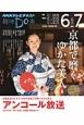 趣味Do楽 京都で磨く ゆかた美人 NHKテレビテキスト