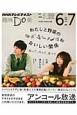 趣味Do楽 わたしと野菜のおいしい関係 知って、作って、食べて NHKテレビテキスト