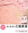 夢と希望の三陸鉄道 三陸鉄道オフィシャル写真集 開業30周年&全線運行再開記念
