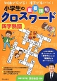 小学生の重要語句クロスワード四字熟語