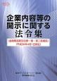 企業内容等の開示に関する法令集 金融商品取引法第一章・第二章関係 平成26年4月1