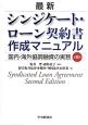 最新 シンジケート・ローン契約書作成マニュアル 国内・海外協調融資の実務<第2版>