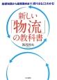 新しい「物流」の教科書 基礎知識から最新動向まで1冊でまるごとわかる!