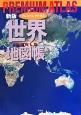 PREMIUM ATLAS 世界地図帳<新版>