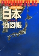 PREMIUM ATLAS 日本地図帳<新版>