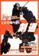 これで完ぺき!剣道 DVDブック