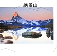 絶景山 WORLD'S BEAUTIFUL MOUNTAI