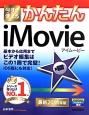 今すぐ使えるかんたん iMovie 2014