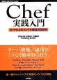 Chef実践入門 コードによるインフラ構成の自動化