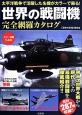 世界の戦闘機 完全網羅カタログ カラー掲載54機! 太平洋戦争で活躍した名機がカラーで蘇る!