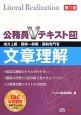 公務員Vテキスト 文章理解<第11版> 地方上級・国家一般職・国税専門官(23)