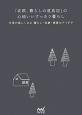 「北欧、暮らしの道具店」の心地いいすっきり暮らし 日常が楽しくなる 暮らし・収納・家事のアイデア