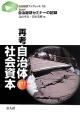 再考・自治体社会資本 廃止・統合・分散化 第28回自治総研セミナーの記録