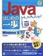 Javaはじめの一歩<第3版> Windows 8/7対応