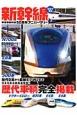 写真で見る新幹線 東海道新幹線50周年アニバーサリー 歴代車輌完全掲載