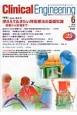 クリニカルエンジニアリング 25-6 2014.6 特集:押さえておきたい呼吸療法の基礎知識-病態から管理まで- 臨床工学ジャーナル