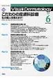 Visual Dermatology 13-6 2014.6 特集:こだわりの皮膚科診療 私の職人技教えます! 目でみる皮膚科学