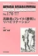 MEDICAL REHABILITATION 増大号 2014.5 高齢者のフレイル(虚弱)とリハビリテーション Monthly Book(170)