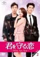 君を守る恋~Who Are You~DVD-SET2
