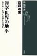 漢字世界の地平 私たちにとって文字とは何か