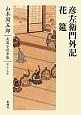 山本周五郎長篇小説全集 彦左衛門外記 花筵 (15)