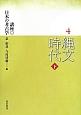 縄文時代(下) 講座・日本の考古学4
