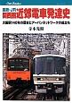 国鉄・JR関西圏 近郊電車発達史 大阪駅140年の歴史とアーバンネットワークの成立ち