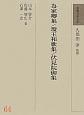 和歌文学大系 為家卿集/瓊玉和歌集/伏見院御集 (64)